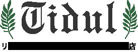 肩こり、眼精疲労に伊万里市のヘッドスパ|リラクゼーションサロン 頭のほぐし専門店 ティドゥル
